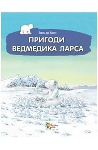 Беер Ганс де - Пригоди ведмедика Ларса. Казки з північного полюсу