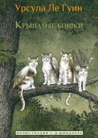 Урсула Ле Гуин - Крылатые кошки