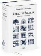 Кристофер Александер - Язык шаблонов. Города. Здания. Строительство