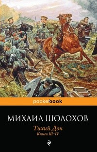 Михаил Шолохов - Тихий Дон. Книги III-IV