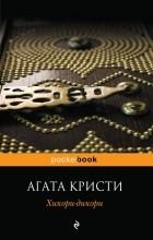 Агата Кристи - Хикори-дикори
