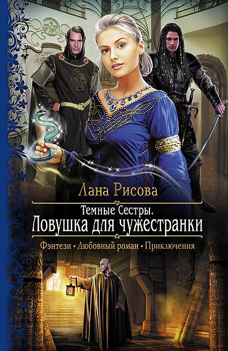 лана рисова темные сестры 3 книга