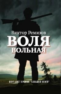 Виктор Ремизов - Воля вольная