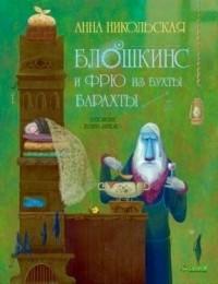 Анна Никольская - Блошкинс и Фрю из бухты Барахты