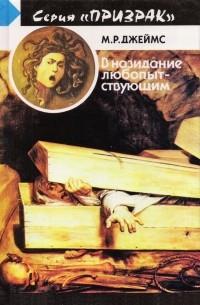 М. Р. Джеймс - В назидание любопытствующим (сборник)
