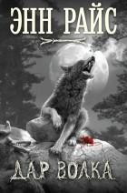 Энн Райс - Дар волка