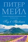 Питер Мейл - Год в Провансе