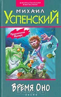 Михаил Успенский - Время Оно (сборник)