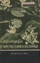 Павел Мариковский - В мире насекомых с фотоаппаратом