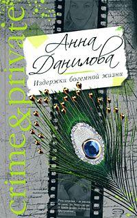 Анна Данилова - Издержки богемной жизни
