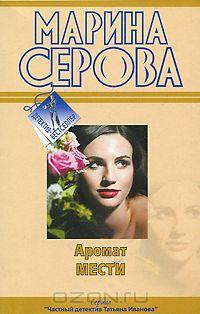 Марина Серова - Аромат мести (сборник)