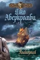 Джо Аберкромби - Полкороля
