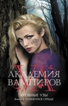 Райчел Мид - Академия вампиров. Кровные узы. Книга 4. Пламенное сердце