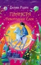 Джанни Родари - Планета новогодних ёлок