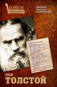 Мария Баганова - Лев Толстой. Психоанализ гениального женоненавистника