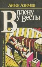 Айзек Азимов - В плену у Весты (сборник)