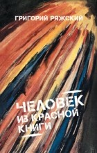 Григорий Ряжский — Человек из красной книги