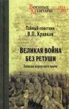 Василий Кравков - Великая война без ретуши. Записки корпусного врача
