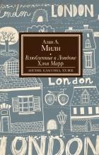 Алан А. Милн - Влюбленные в Лондоне. Хлоя Марр (сборник)