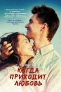 Сьюзан Коласанти - Когда приходит любовь