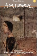 Мариам Петросян - Дом, в котором… Том 2. Шакалиный восьмидневник