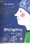 Руне Белсвик — Простодурсен. Зима от начала до конца