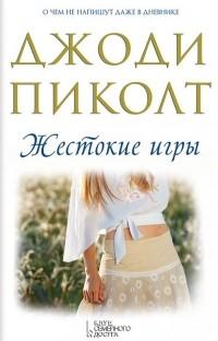 Джоди Пиколт - Жестокие игры