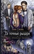 Лана Ежова - Ее темные рыцари