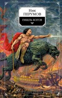 Ник Перумов - Гибель богов: Хроники Хьерварда. Кн. 1