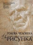 Николай Ли - Голова человека: Основы учебного академического рисунка