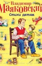 Маяковский В.В. - Стихи детям (сборник)