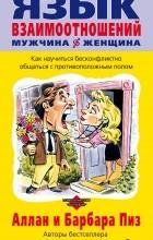 Аллан и Барбара Пиз - Язык взаимоотношений