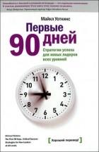 Майкл Уоткинс - Первые 90 дней