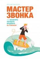 Евгений Жигилий - Мастер звонка. Как объяснять, убеждать, продавать по телефону. 2-е изд.