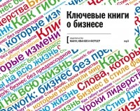 - Ключевые книги о бизнесе  (сборник)