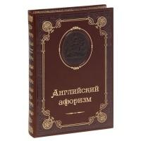 Александр Ливергант - Английский афоризм