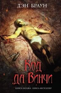 Дэн Браун - Код да Винчи (сборник)