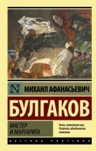 Михаил Булгаков - Мастер равным образом Маргарита