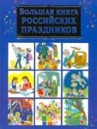 Дмитриева В.Г. - Большая книга Российских праздников