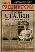 Эдвард Радзинский - Апокалипсис от Кобы. Иосиф Сталин. Последняя загадка