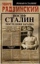 Радзинский Э.С. - Апокалипсис от Кобы. Иосиф Сталин. Последняя загадка