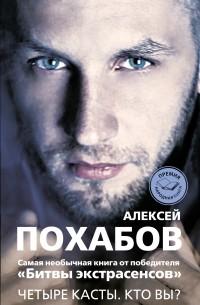 Алексей Похабов - Четыре касты. Кто вы? (сборник)