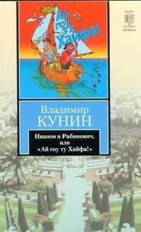 Владимир Кунин - Иванов и Рабинович, или