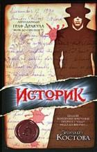 Элизабет Костова - Историк
