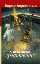 Анна Борисова - Креативщик