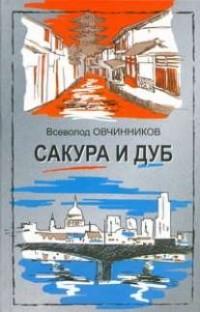 Всеволод Овчинников - Сакура и дуб. Ветка сакуры; Корни дуба