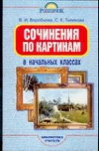 воробьева сочинения по картинам
