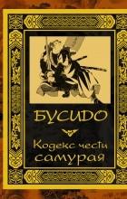 Цунэтомо Я. - Бусидо. Кодекс чести самурая