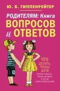 Гиппенрейтер Ю.Б. - Родителям: книга вопросов и ответов