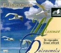 Б. Васильев - Не стреляйте белых лебедей (аудиокнига MP3)